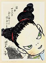 Yoshitomo Nara, Angry Face from 'In the Floating World', Bijutsu Shuppan-sha E-1999-012