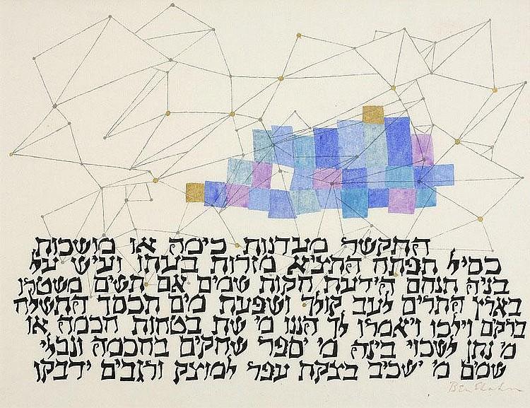 Ben Shahn, Pleiades (Prescott 42): lithograph with