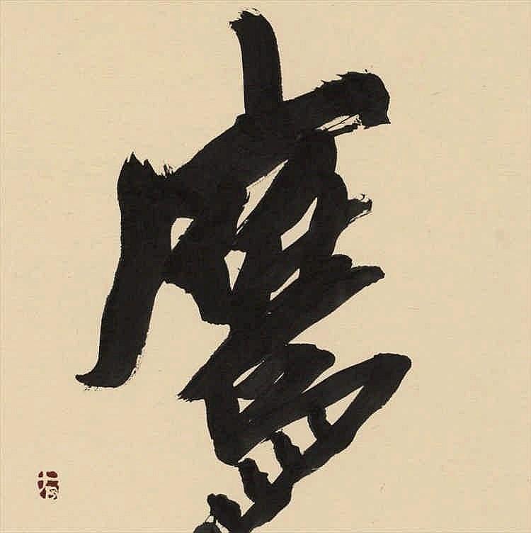 Yuichi Inoue, Taka (Falcon)