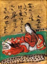Celebrated poet - Ono no Komachi
