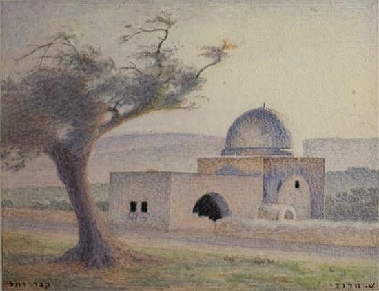 Shmuel Charuvi 1897-1965 (Israeli) Tomb of Rachel, 1920s watercolor on paper