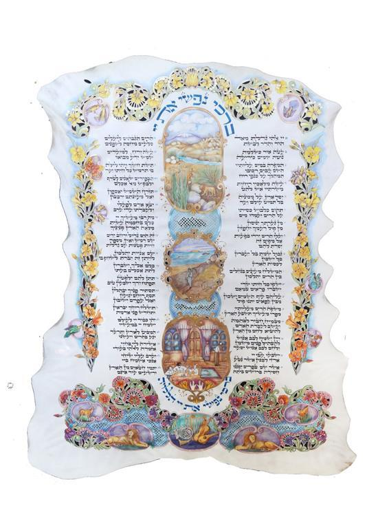 Shuki Freiman b.1939 (Israeli) Manuscript handpainted and handscribed parchment