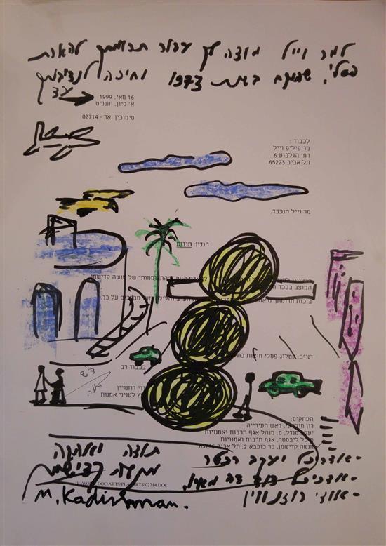 Menashe Kadishman 1932-2015 (Israeli) Habima hand colored print