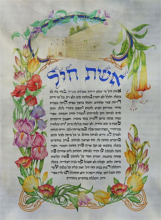 Elazar Shoushan b.1961 (Israeli) Eshet Chayil handwritten and handpainted parchment