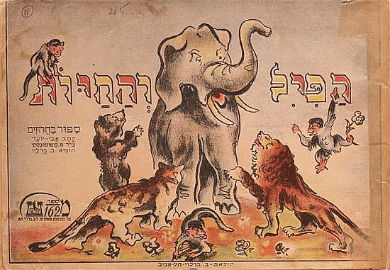 Moshe Matus (Matusovski) 1908-1958 (Israeli) The elephant and the zoo, a children's book; lot includes 13 preparatory drawings penci...