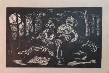 Miron Sima 1902-1999 (Israeli) Musicians, 1953 woodcut