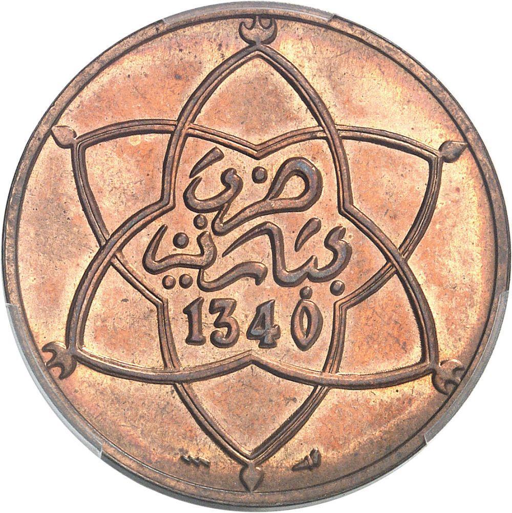 MAROC Moulay Yussef (1330-1346 AH / 1912-1927). Essai de 10 mouzounas AH 13