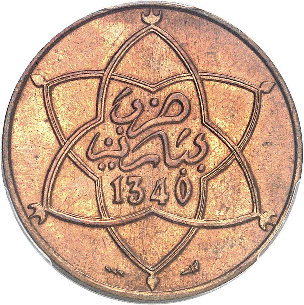 MAROC Moulay Yussef (1330-1346 AH / 1912-1927). Essai de 5 mouzounas AH 134