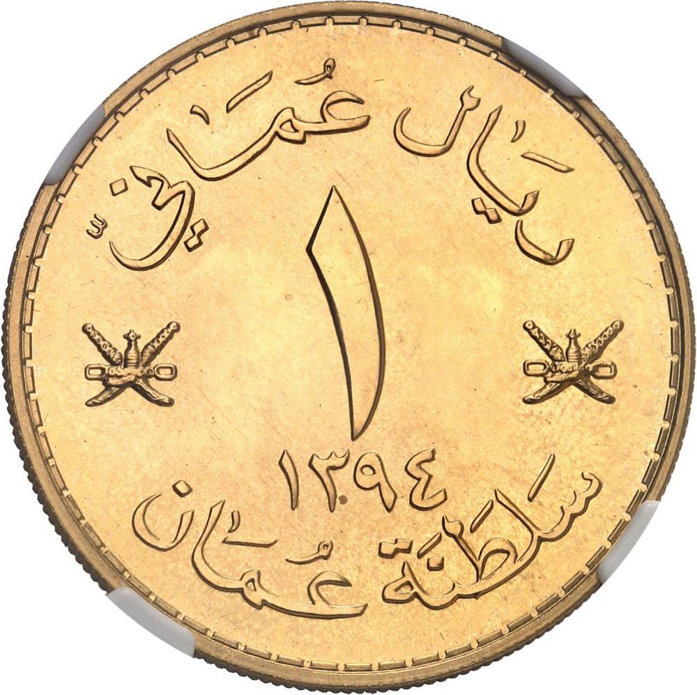 OMAN Sultanat d'Oman (depuis 1971). 1 saidi rial, Flan bruni (PROOF) AH 139
