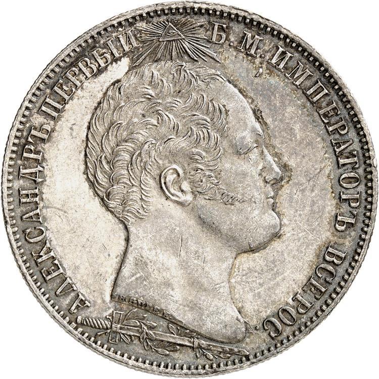 RUSSIE Nicolas Ier (1825-1855). Rouble 1839, Saint-Petersbourg.