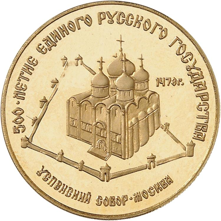 RUSSIE URSS (1922-1991). 50 roubles 1989, essai uniface de l'avers en or.