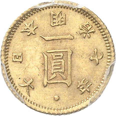 JAPON Mutsuhito (1867-1912). Yen an 7 (1874), Osaka.