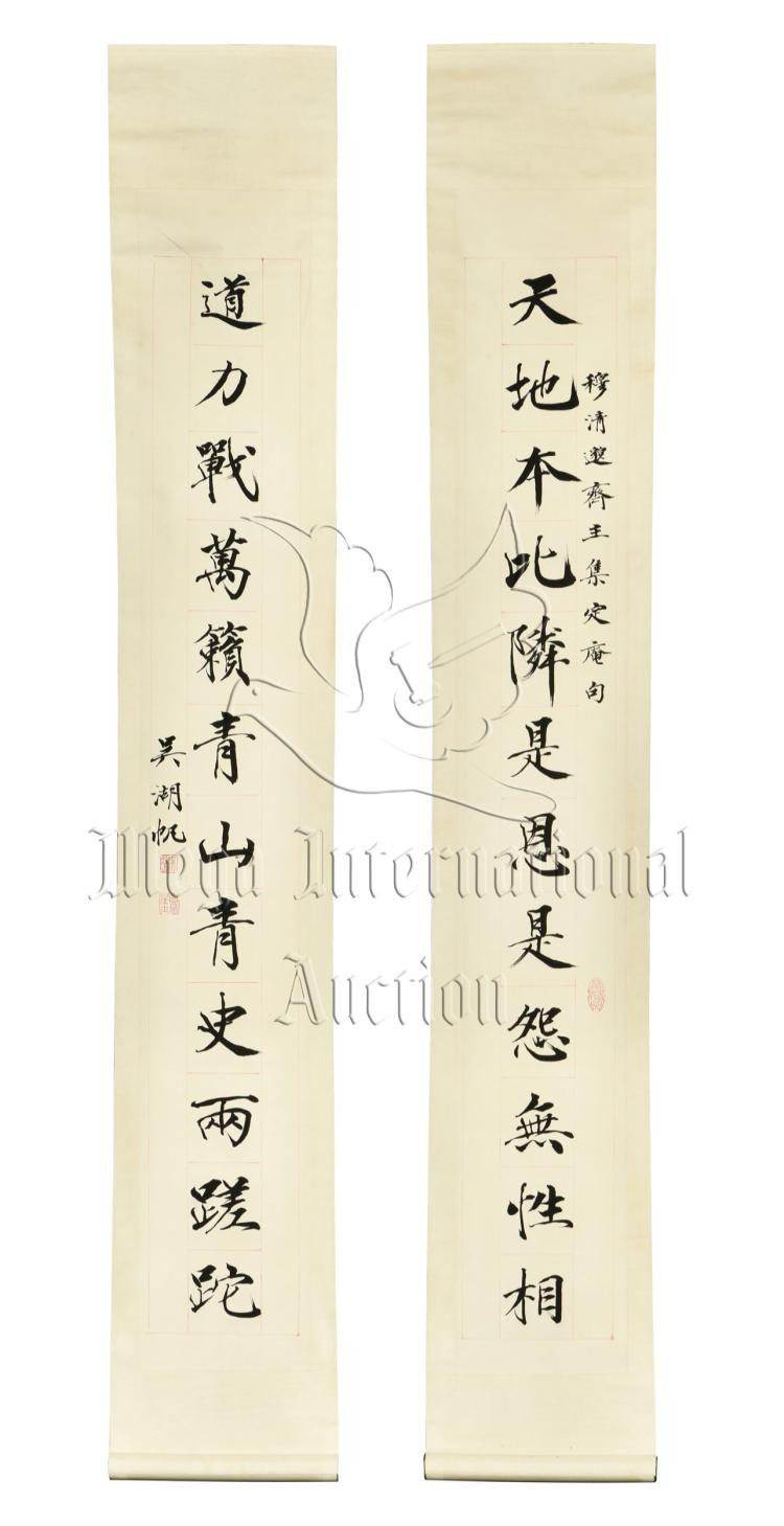 WU HUFAN: PAIR OF INK ON PAPER RHYTHM COUPLET CALLIGRAPHY