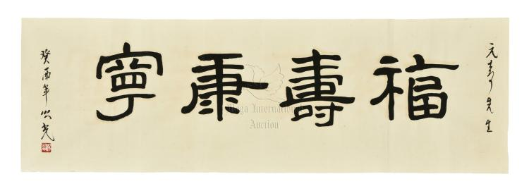 YANG ZHIGUANG: INK ON PAPER CALLIGRAPHY