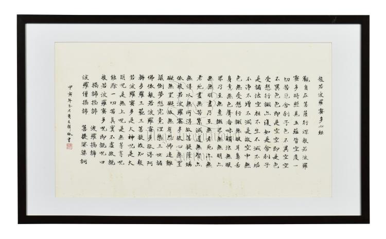 HUANG JUNBI: FRAMED CALLIGRAPHY 'HEART SUTRA'