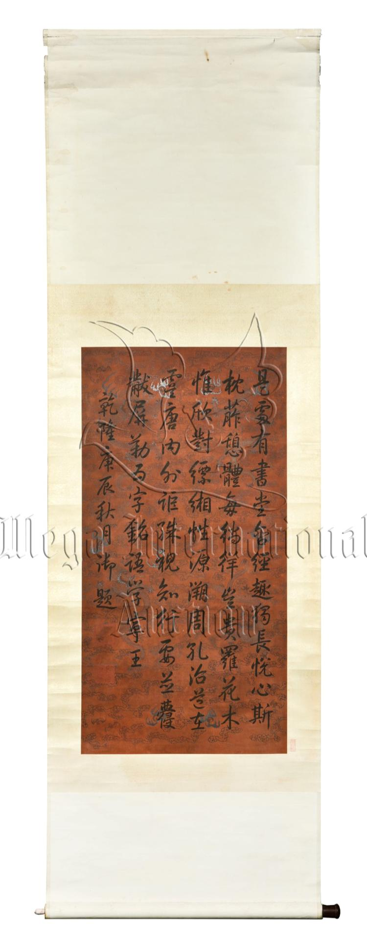 QIANLONG: INK ON EMBROIDERED SILK CALLIGRAPHY