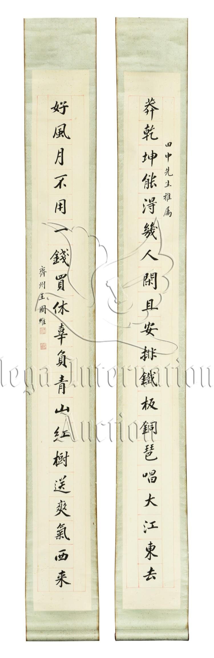 WANG GUOWEI: PAIR OF RHYTHM COUPLET CALLIGRAPHY