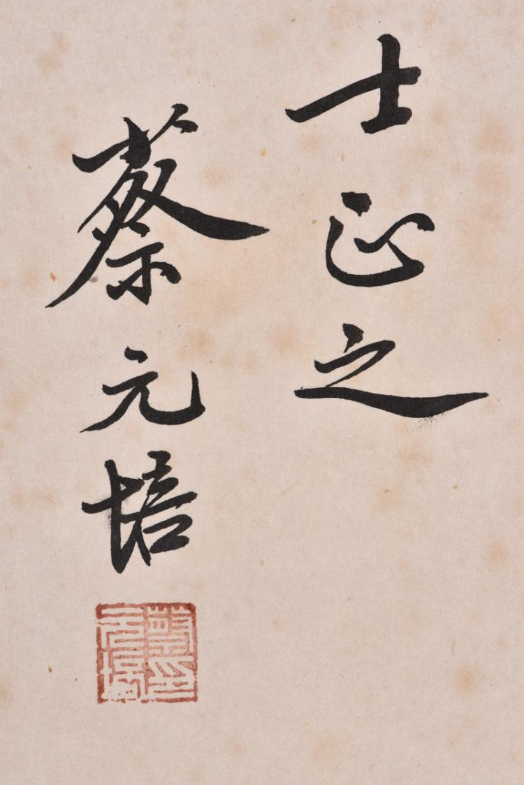 Cai Yuanpei Ink On Paper Calligraphy Scroll