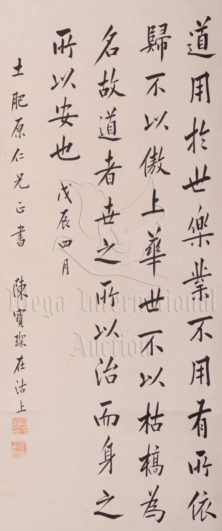 CHEN BAOCHEN: INK ON PAPER CALLIGRAPHY SCROLL