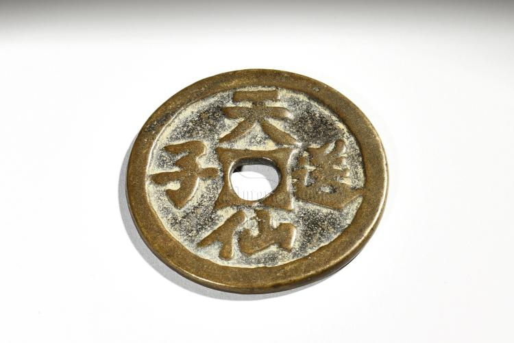 BRONZE COIN 'TIAN XIAN SONG ZI'