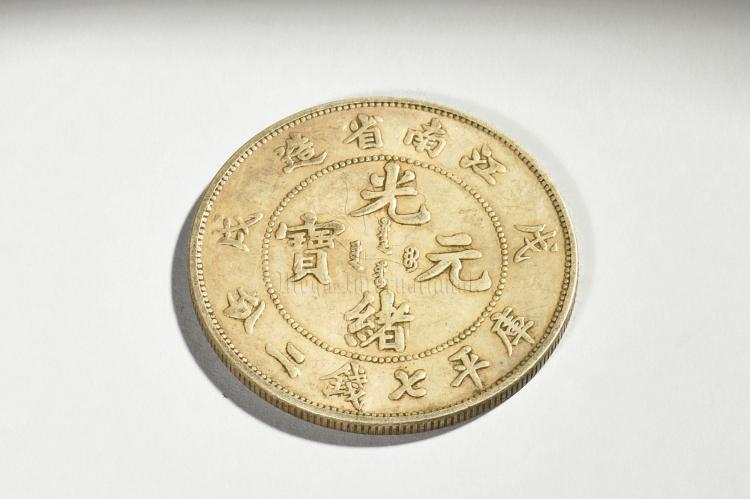 CHINA EMPIRE KIANG-NAN PROVINCE SILVER COIN