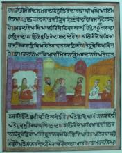 Mogul Era Illuminated Script w Gold Painting