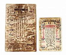 Lot, 2 shivitis on parchment in a small format.