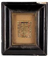 Miniature shiviti on parchment – the smallest ever found!