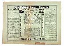 Poster for a sukkah – Jerusalem, 19th century.