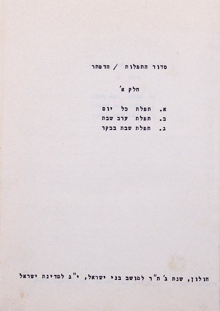 Samaritan Siddur, for regular days and shabbatot, Holon, Israel 1961.