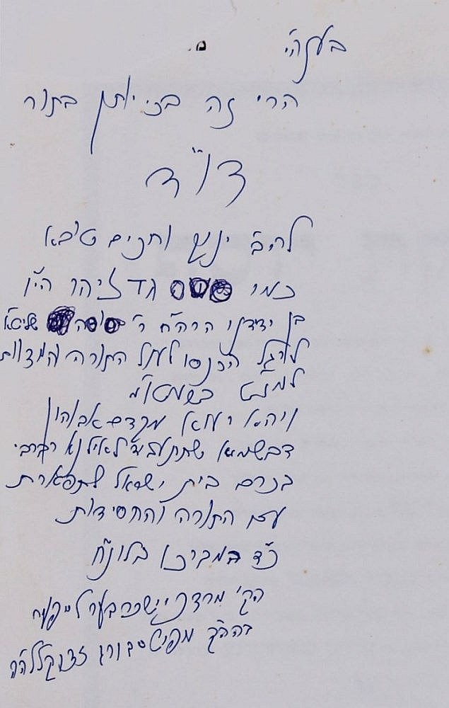 Letter written and signed by the Pittsburgher Rebbe
