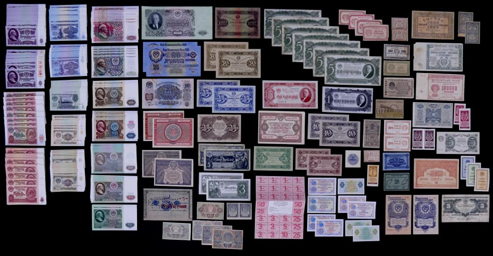 520pc USSR Soviet Union Banknotes
