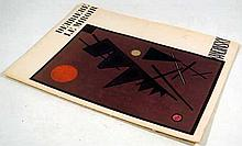 DERRIERE LE MIROIR KANDINSKY 1953 Vintage Russian Art Full- & Double-Page Color Illustrations