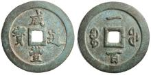WORLD SILVER & BRONZE COINS - CHINA