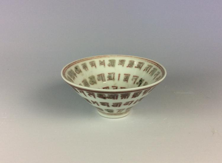 Chinese under glaze red porcelain bowl, decorated with islamic words, six character mark on base.