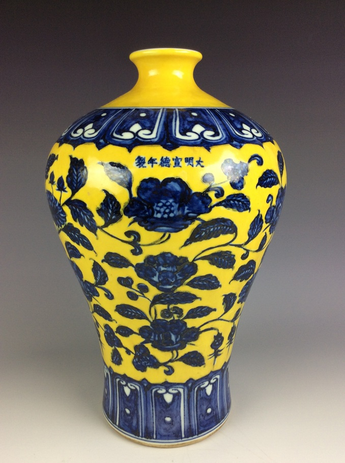 Chinese Ming style  porcelain vase, blue and white on yellow ground glazed, decorated and marked.