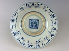 Fine Chiese Blue and White glazed bowl,  marked