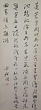 Chinese Hand written, ,  Hanging scroll