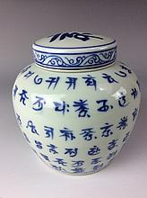 Fine Chinese blue and white porcelain jar with lid, marked