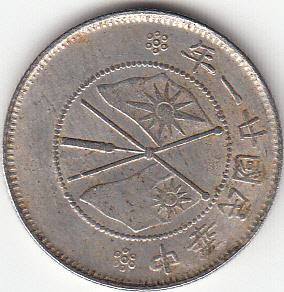 Chinese Er Jiao Coin, Yunnan