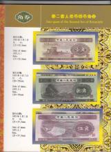 Chinnese Album of Renmibi