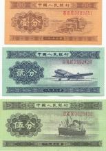 Chinese 1953 Bank Notes
