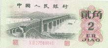 Chinese 1962 Bank Note