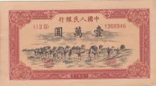 Chinese 1951 10000 Yuan Bank Note