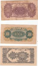Chinese Bank Notes