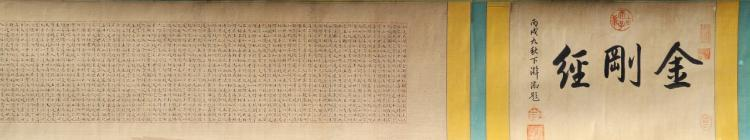Chinese Buddhist Script Hand Scroll