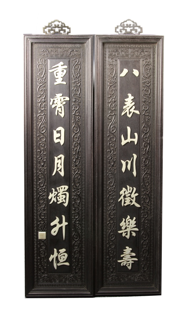 Pair of Chinese Hardwood Screens