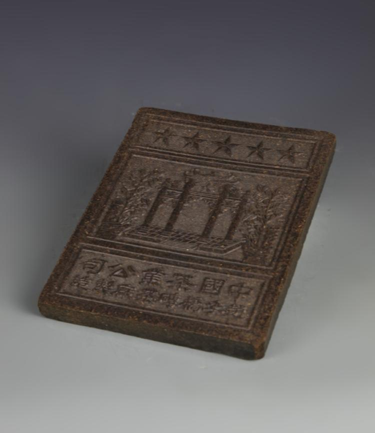 Chinese Tea Brick