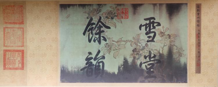 Chinese Printed Calligraphy Scroll