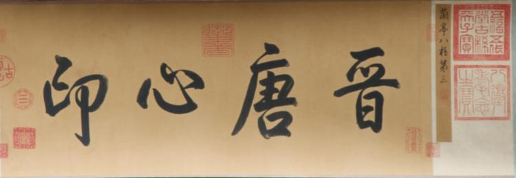 Chinese Printed Imperial Scroll